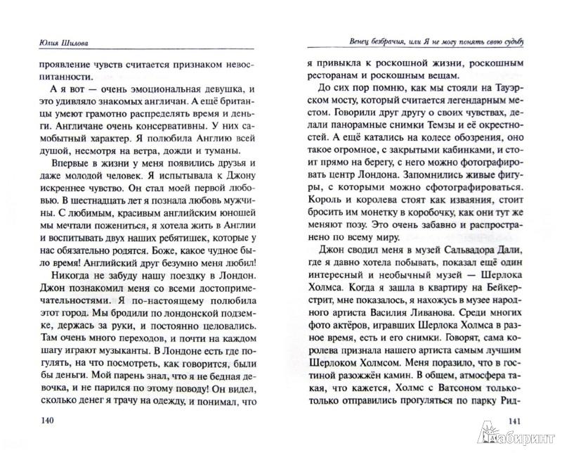 Иллюстрация 1 из 8 для Венец безбрачия, или Я не могу обмануть свою судьбу - Юлия Шилова | Лабиринт - книги. Источник: Лабиринт