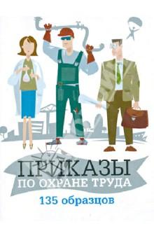 135 образцов приказов по охране труда (CD)