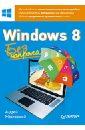Жвалевский Андрей Валентинович Windows 8. Без напряга ноутбук без напряга изучаем windows 8