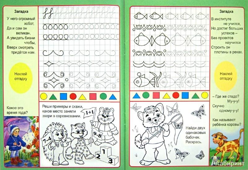 Иллюстрация 1 из 16 для Веселые головоломки. Пропись-тетрадь с наклейками | Лабиринт - книги. Источник: Лабиринт