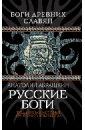 Русские боги. Подлинная история арийского язычества, Абрашкин Анатолий Александрович