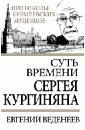 Обложка Суть времени Сергея Кургиняна