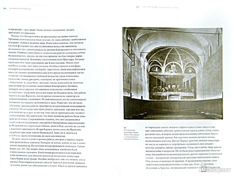 Иллюстрация 1 из 37 для История искусства - Эрнст Гомбрих | Лабиринт - книги. Источник: Лабиринт
