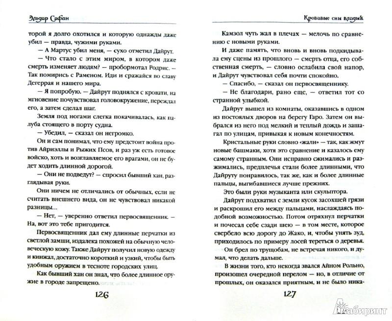 Иллюстрация 1 из 7 для Кровавые сны владык - Эльдар Сафин   Лабиринт - книги. Источник: Лабиринт