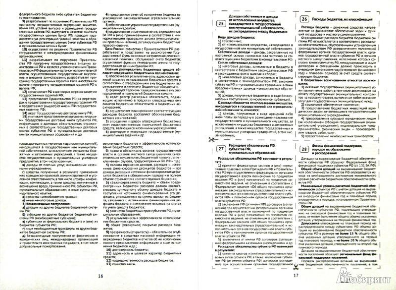 Иллюстрация 1 из 9 для Шпаргалка. Финансовое право   Лабиринт - книги. Источник: Лабиринт