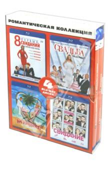 Романтическая коллекция. 8 первых свиданий. Свадьба по обмену. На крючке! Свидание (Blu-Ray) от Лабиринт