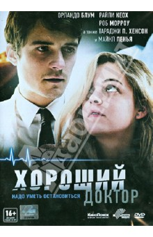 Zakazat.ru: Хороший доктор (DVD). Дэйли Ланс