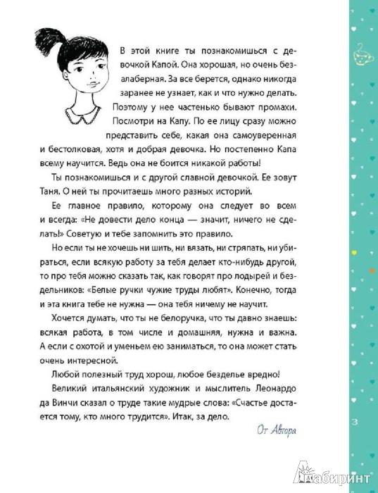 Иллюстрация 1 из 87 для Девочки, книга для вас! - Софья Могилевская | Лабиринт - книги. Источник: Лабиринт