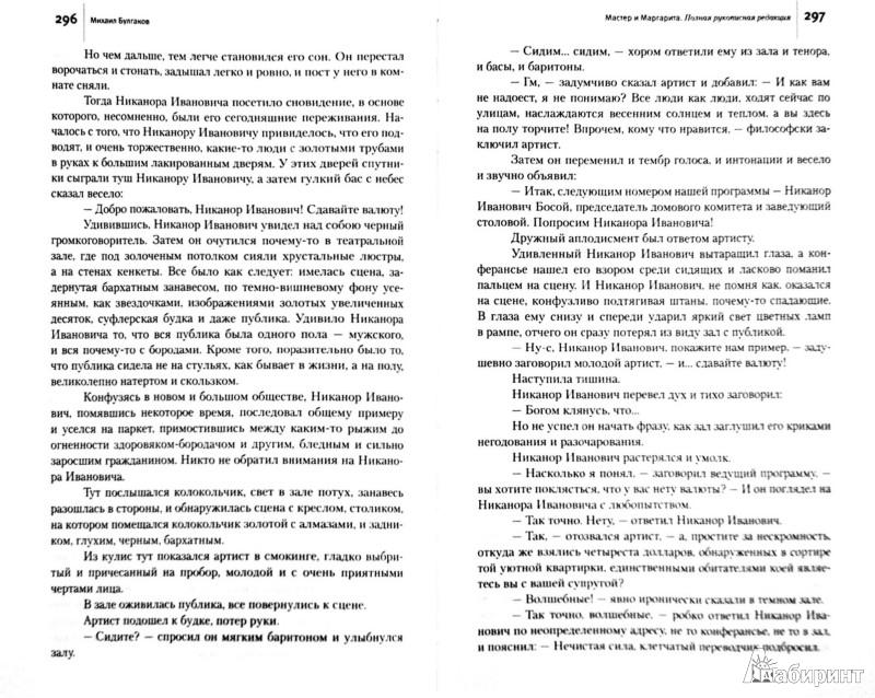 Иллюстрация 1 из 15 для Он появился...Советская мистическая проза 20-30-х годов   Лабиринт - книги. Источник: Лабиринт