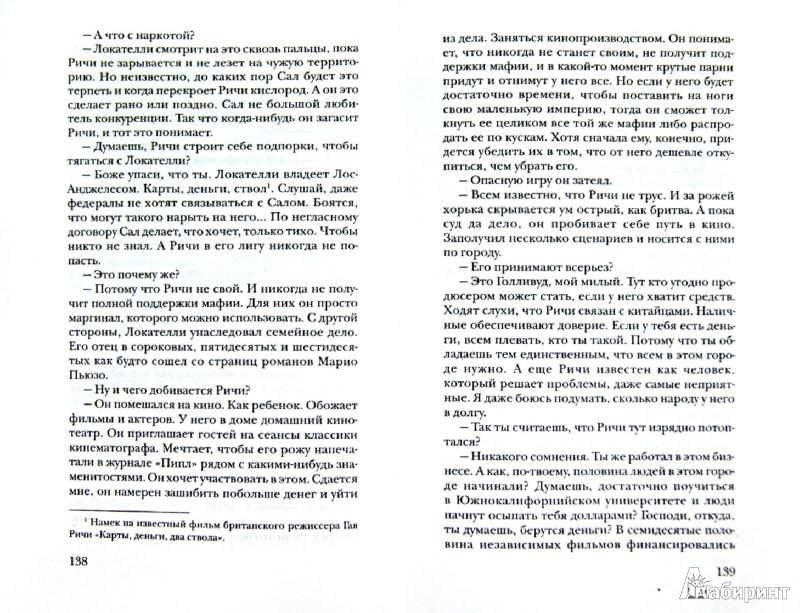 Иллюстрация 1 из 6 для Город падших ангелов - Дэниэл Депп | Лабиринт - книги. Источник: Лабиринт