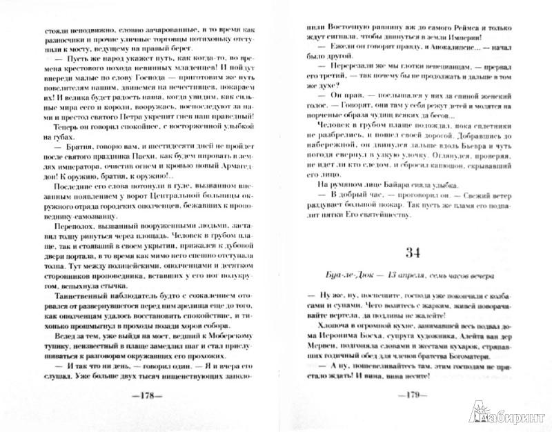 Иллюстрация 1 из 5 для Заговор против Босха - Жего, Лепе | Лабиринт - книги. Источник: Лабиринт