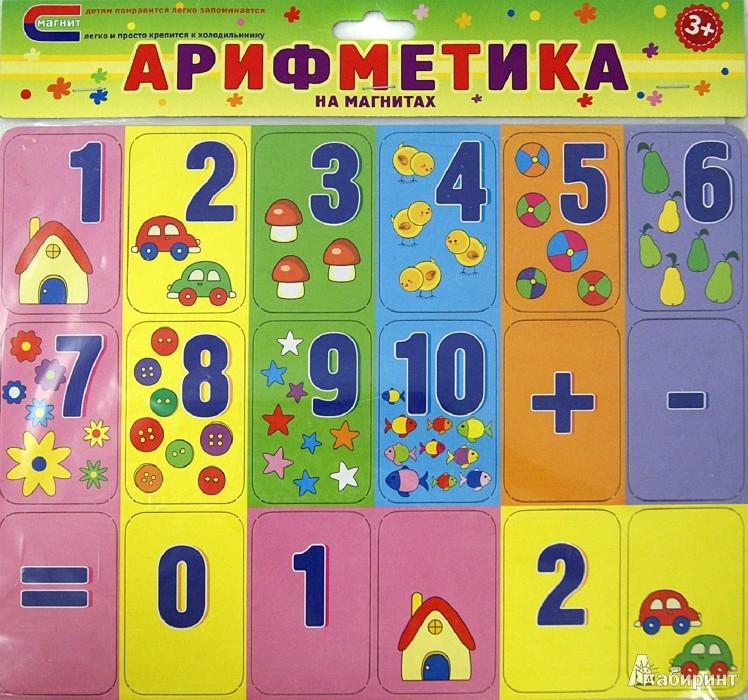 Иллюстрация 1 из 9 для Арифметика на магнитах | Лабиринт - игрушки. Источник: Лабиринт