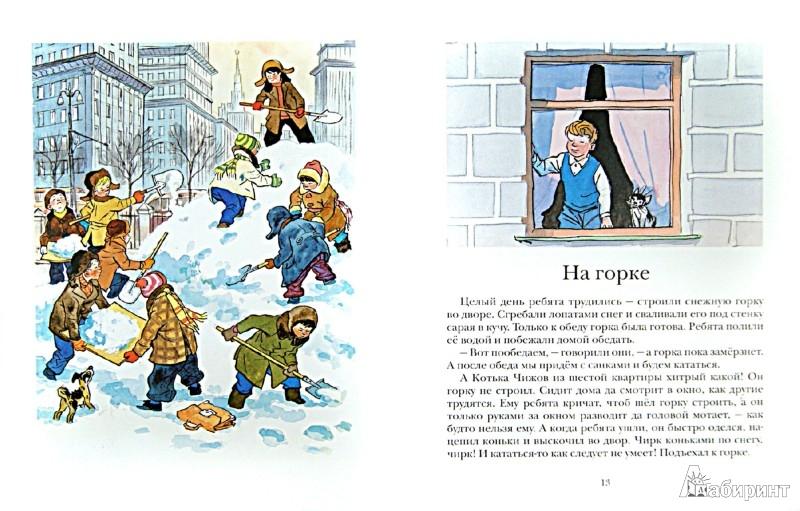 Иллюстрация 1 из 22 для На горке - Николай Носов | Лабиринт - книги. Источник: Лабиринт