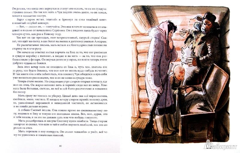Иллюстрация 1 из 67 для Чук и Гек - Аркадий Гайдар | Лабиринт - книги. Источник: Лабиринт