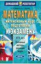 Математика. �нтенсивный курс подготовки к экзамену