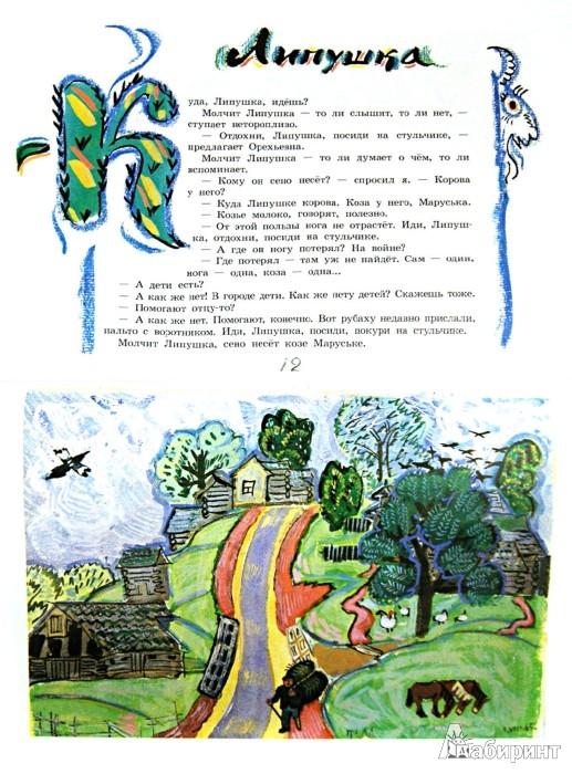 Иллюстрация 1 из 60 для Журавли - Коваль, Маврина | Лабиринт - книги. Источник: Лабиринт