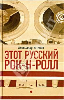 Этот русский рок-н-ролл. В 2 книгах. Книга 1 фаворит в 2 книгах книга 2 его таврида