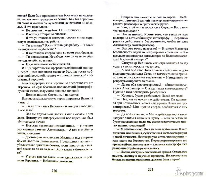 Иллюстрация 1 из 15 для Незримая империя - Рекшан, Секацкий, Подольский | Лабиринт - книги. Источник: Лабиринт