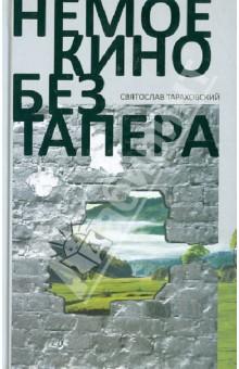 Немое кино без тапера (Тараховский Святослав)