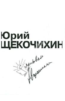 С любовью. Произведения Ю. Щекочихина; воспоминания и очерки о нем герман юрий собраний сочинений