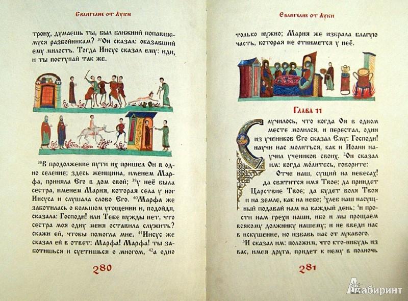 Иллюстрация 1 из 7 для Святое Евангелие | Лабиринт - книги. Источник: Лабиринт
