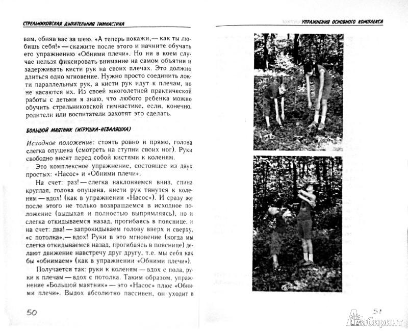 Иллюстрация 1 из 20 для Дыхательная гимнастика А.Н. Стрельниковой для детей - Михаил Щетинин | Лабиринт - книги. Источник: Лабиринт