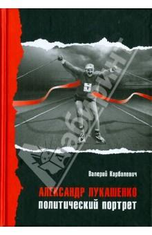 Александр Лукашенко. Политический портрет