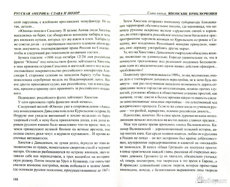 Иллюстрация 1 из 7 для Русская Америка: слава и позор - Александр Бушков   Лабиринт - книги. Источник: Лабиринт