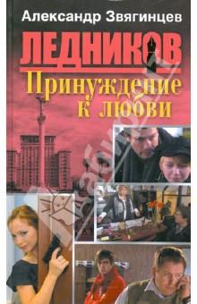 Принуждение к любви ламинатор холодный в украине