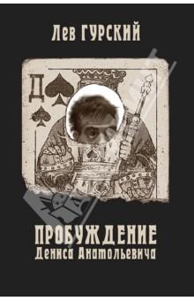 Пробуждение Дениса Анатольевича