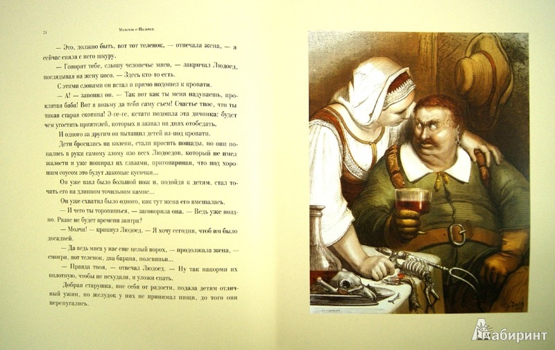 Иллюстрация 1 из 47 для Волшебные сказки - Шарль Перро | Лабиринт - книги. Источник: Лабиринт