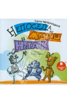 Непоседа, Мякиш и Нетак (CDmp3)