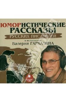 Юмористические рассказы русских писателей в исполнении Валерия Гаркалина (CDmp3)