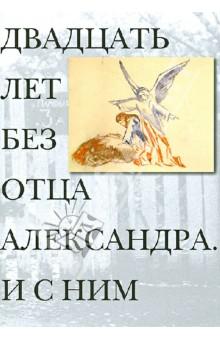 Двадцать лет без отца Александра Меня. И с ним кирилл патриарх московский и всея руси свобода и ответственность
