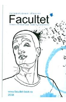 » Facultet. Новая литература нового поколения