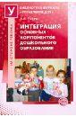 Майер Алексей Александрович Интеграция основных компонентов дошкольного образования. Практикум