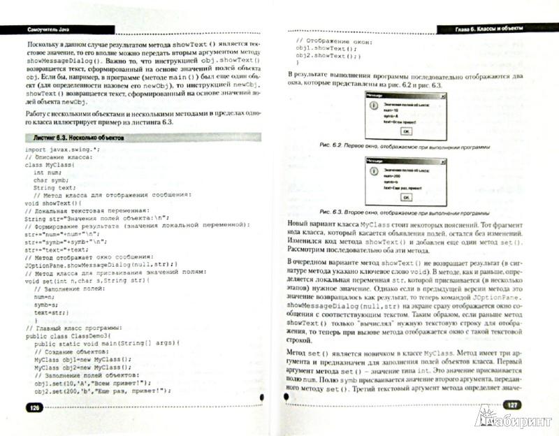 Иллюстрация 1 из 8 для Самоучитель Java с примерами и программами - А. Васильев | Лабиринт - книги. Источник: Лабиринт