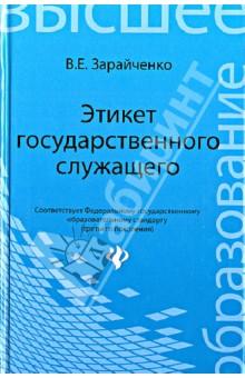 Этикет государственного служащего. Учебное пособие инструментальные материалы учебное пособие