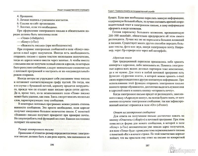 Иллюстрация 1 из 11 для Этикет государственного служащего. Учебное пособие - Виктор Зарайченко | Лабиринт - книги. Источник: Лабиринт