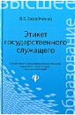 Зарайченко Виктор Евгеньевич Этикет государственного служащего. Учебное пособие недорого