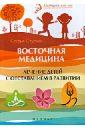 Стурчак Софья Восточная медицина: лечение детей с отставанием в развитии