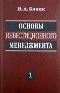 Основы инвестиционного менеджмента. В 2-х томах. Том 1