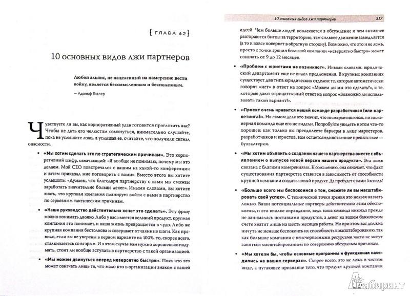 Иллюстрация 1 из 16 для Правила Кавасаки. Жесткое руководство для тех, кто хочет оставить конкурентов позади - Гай Кавасаки   Лабиринт - книги. Источник: Лабиринт
