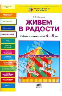 Живем в радости. Рабочая тетрадь для детей 4-5 лет математика я считаю до пяти рабочая тетрадь для детей 4 5 лет фгос до