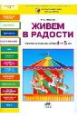 Онишина Валентина Волевна Живем в радости. Рабочая тетрадь для детей 4-5 лет