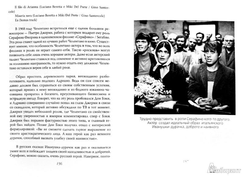 Иллюстрация 1 из 21 для Адриано Челентано. Неисправимый романтик и бунтарь - Ирина Файт | Лабиринт - книги. Источник: Лабиринт