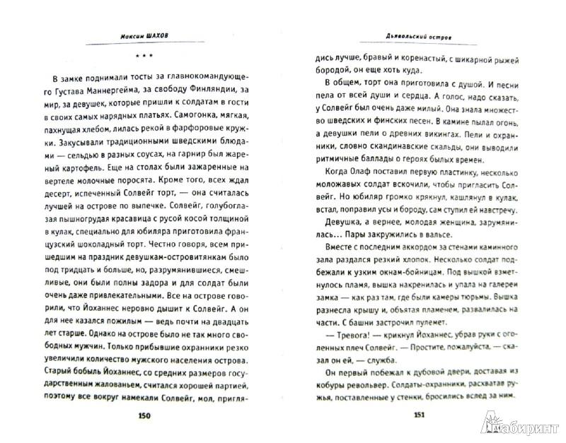 Иллюстрация 1 из 6 для Дьявольский остров - Максим Шахов | Лабиринт - книги. Источник: Лабиринт