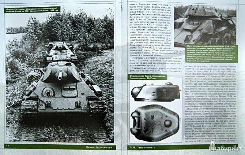 Иллюстрация 1 из 6 для Т-34 в 3D - во всех проекциях и деталях - Михаил Барятинский | Лабиринт - книги. Источник: Лабиринт