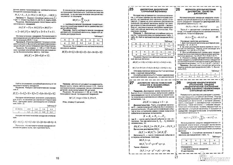 шпаргалка по статистике