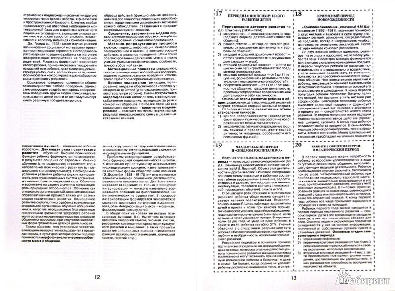 Иллюстрация 1 из 10 для Шпаргалка по возрастной психологии | Лабиринт - книги. Источник: Лабиринт